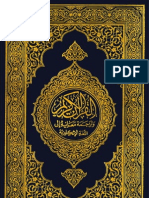The Noble Quran English Arabic with Translation and Commentary