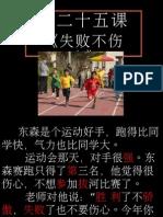 二年级华语 第二十五课 失败不伤心