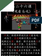 二年级华语第二十六课观看马戏