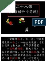 二年级华语第二十八课小蜜蜂和小苍蝇