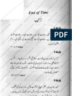 End of time by Dr. Shahid Masood