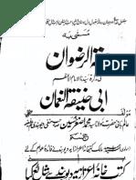 Rehmatur Rizwan Fi Tazkiratur Imam Hanifa Nuaman