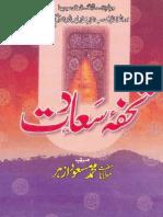 Tohfa-E-Saadat by Maulana Muhammasd Masood Azhar(h a)