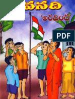 aravinda-Jeevanadhi