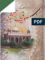 Sindh ke Sufia-e-Naqshband (Urdu) vol-1