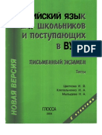 Английский язык для школьников и поступающих в вузы - Цветкова И.В.