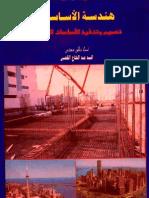 الاساسات د. عبد الفتاح القصبى