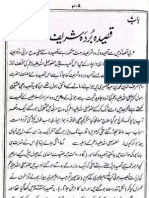 Qasida Burdha Sharif  قصيدة البُردة