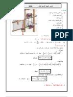 حل الفرض 1 في الشغل والقدرة والدوران وكمية المادة والتركيز