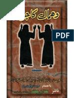 Dhamal-Ka-Jawaz