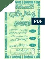 Esaal-e-Sawab