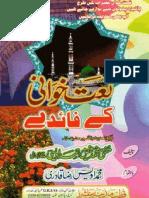 Naat Khawani Kay Faiday