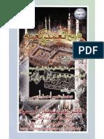 Tameer-e-Kaaba