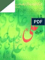Aqwal-e-Hazrt Ali (R. A) by Samina Shehzad 4 Sc