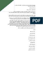 أسماء المعتقلين من مجزرة صيدا بدرعا و زملاء الشهيد حمزة الخطيب