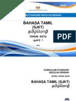 01 - DSK Bahasa Tamil Tahun 1 - SJKT