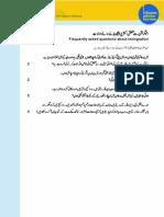 Faq Immigration Urdu