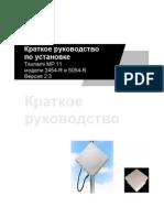 MP.11-5054R_v2.3-rus