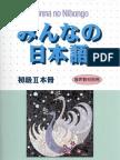 Minna No Nihongo Shokyuu II - Honsatsu + (Booklet)