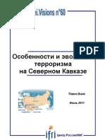 Особенности и эволюция терроризма на Северном Кавказе