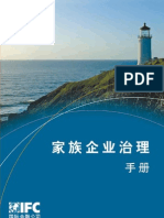 IFC Family Business Governance Handbook - Chinese