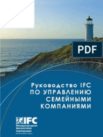IFC Family Business Governance Handbook -  Russian