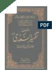 Quran Tafseer Al-Sadi Introduction Urdu