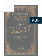 Quran Tafseer Al-Sadi Introduction Urdu