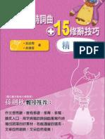 150詩詞曲+15修辭技巧(精華版)