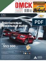 autoomsk_26