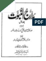 Madarij Un Nabuwat Urdu 1of2