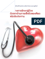 Warfarin Guideline Version2
