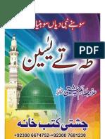 Saim Chishti (Books) Taha Te Yaseen_(by)Saim Chishti Naat Research Center
