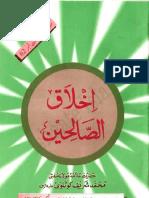 Ikhlaq ul Saleheen