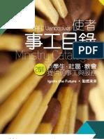 Catalog 2011