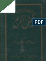 Faiz-ul-Karim (Urdu) by Qazi Aalimuddin Naqshbandi