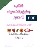 كتاب مطبخ حواء المصور الجزءالثالث