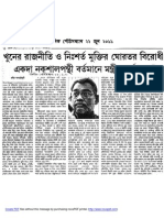 An Open Letter to Minister of Labour Mr. Purnendu Basu