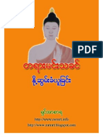 The Lord of the Dhamma - 16 Receiving Alms Milk