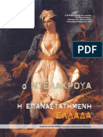 Ο Ντελακρουά & η επαναστατημένη Ελλάδα