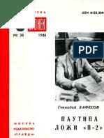 Зафесов Г.Р. - Паутина ложи «П-2» (Библиотека «Огонёк») - 1986