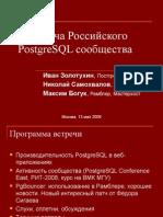 Вторая PostgreSQL-встреча