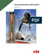 ABB Buyers Guide Ru Ed4