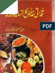 Qudarti Ghazaon Ka Encyclopedia