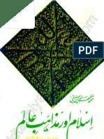 Islam Aur Deegar Mazahib-e-Aalam by Muhammad Mazhar-Ul-din Saddiqi 4Sc