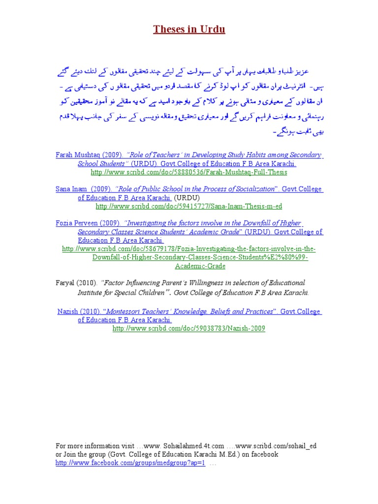 essay on importance of commerce education in pakistan