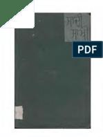 SachiSakhi SirdarKapurSingh Text