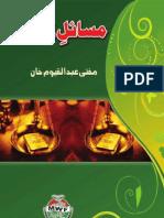 Masail-e-Zakat -- (URDU)