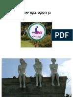 Sex Garden
