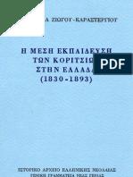 2. Σιδηρούλα Ζιώγου-Καραστεργίου, Η Μέση Εκπαίδευση των κοριτσιών στην Ελλάδα (1830-1893), 1986, σ. 467